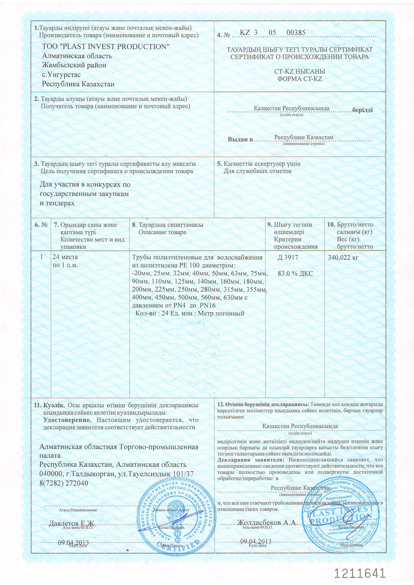Сертификация фитингов в казахстане сертификация средств защиты головы